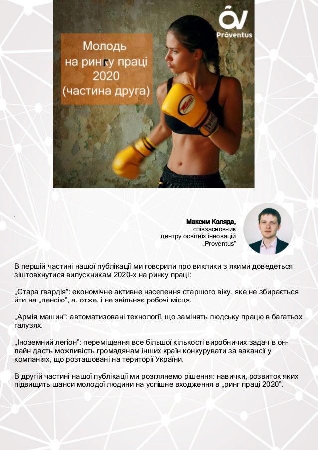 """Максим Коляда, співзасновник центру освітніх інновацій """"Proventus"""" В першій частині нашої публікації ми говорили про викли..."""