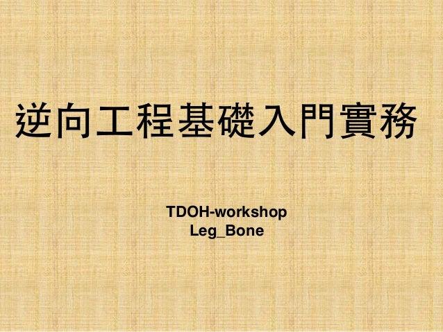 逆向⼯工程基礎⼊入⾨門實務 TDOH-workshop Leg_Bone