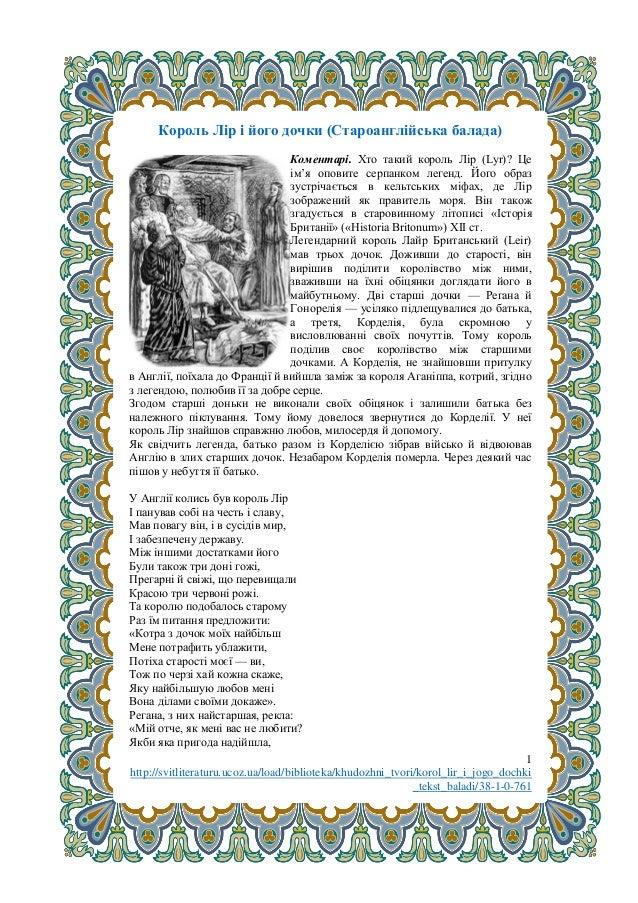 1 http://svitliteraturu.ucoz.ua/load/biblioteka/khudozhni_tvori/korol_lir_i_jogo_dochki _tekst_baladi/38-1-0-761 Король Лі...