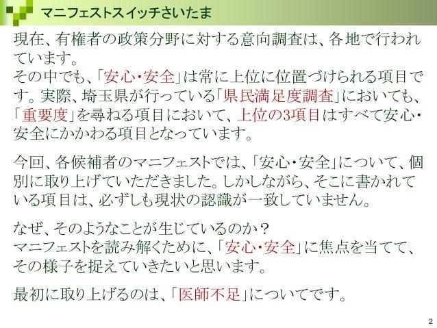 【埼玉賢人 第2回付録】埼玉県の安心と安全 Slide 2