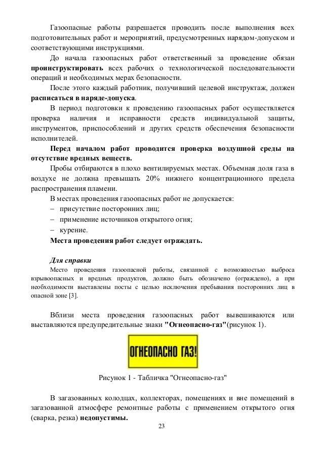 Инструкция по охране труда газоопасные работы украина
