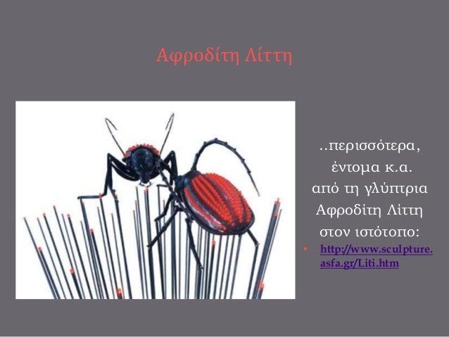 Aφροδίτη Λίττη ..περισσότερα, έντομα κ.α. από τη γλύπτρια Αφροδίτη Λίττη στον ιστότοπο: • http://www.sculpture. asfa.gr/Li...