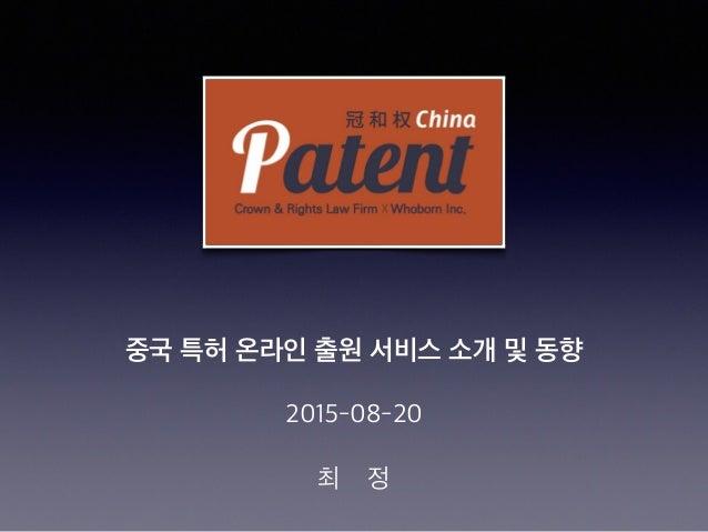 중국 특허 온라인 출원 서비스 소개 및 동향 최 정 2015-08-20