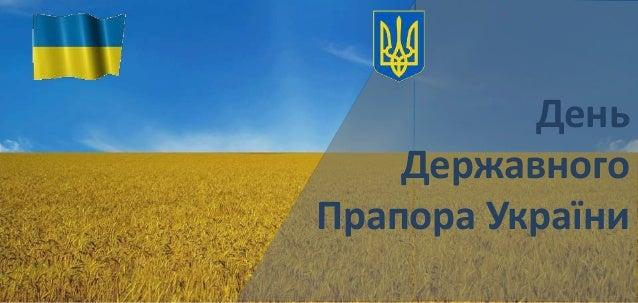 Картинки по запросу день державного прапора картинки