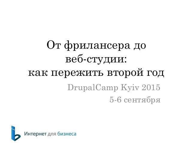 От фрилансера до веб-студии: как пережить второй год DrupalCamp Kyiv 2015 5-6 сентября