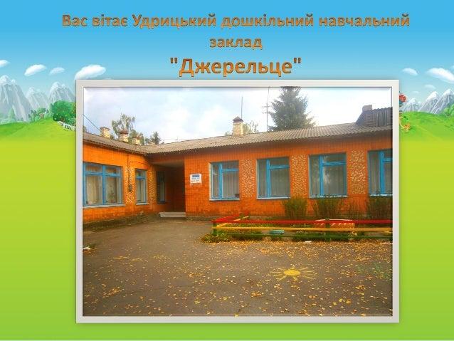 """Вас вітає Удрицький дошкільний навчальний заклад  """"Джерельце"""""""