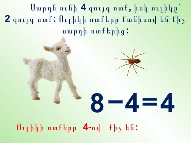 4 ,Սարդն ունի զույգ ոտք իսկ ուլիկը՝ 2 :զույգ ոտք Ուլիկի ոտքերը քանիսով են քիչ :սարդի ոտքերից 8 4 4 4- :Ուլիկի ոտքերը ով քի...