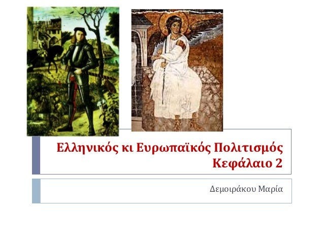 Ελληνικός κι Ευρωπαϊκός Πολιτισμός Κεφάλαιο 2 Δεμοιράκου Μαρία