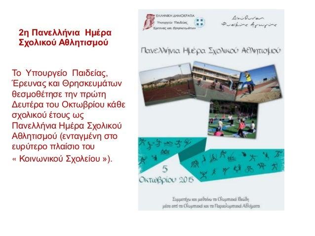 2η Πανελλήνια Ημέρα Σχολικού Αθλητισμού Το Υπουργείο Παιδείας, Έρευνας και Θρησκευμάτων θεσμοθέτησε την πρώτη Δευτέρα του ...