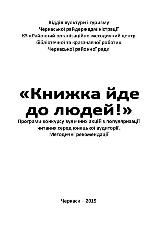 Відділ культури і туризму Черкаської райдержадміністрації КЗ «Районний організаційно-методичний центр бібліотечної та крає...