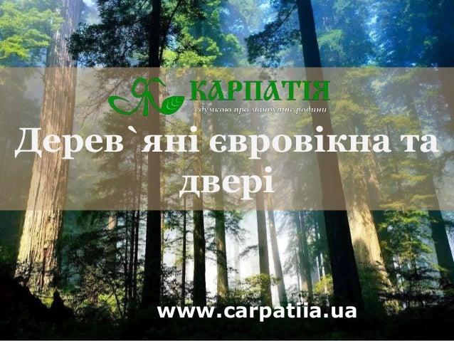 Дерев`яні євровікна та двері www.carpatiia.ua