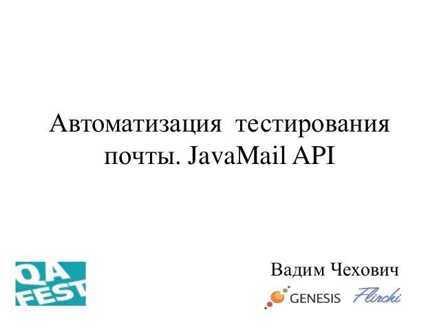 Автоматизация тестирования почты. JavaMail API Вадим Чехович