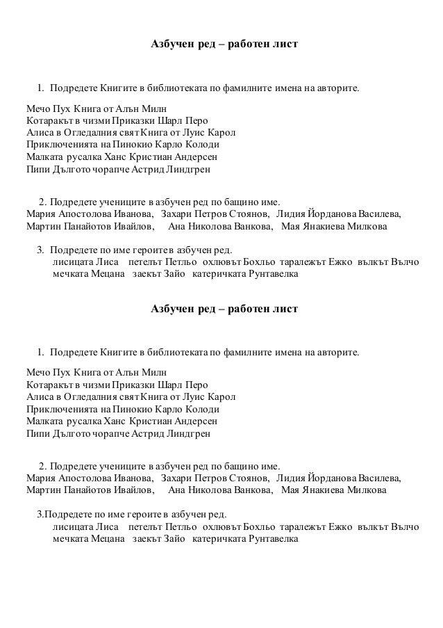 Азбучен ред – работен лист 1. Подредете Книгите в библиотеката по фамилните имена на авторите. Мечо Пух Книга от Алън Милн...