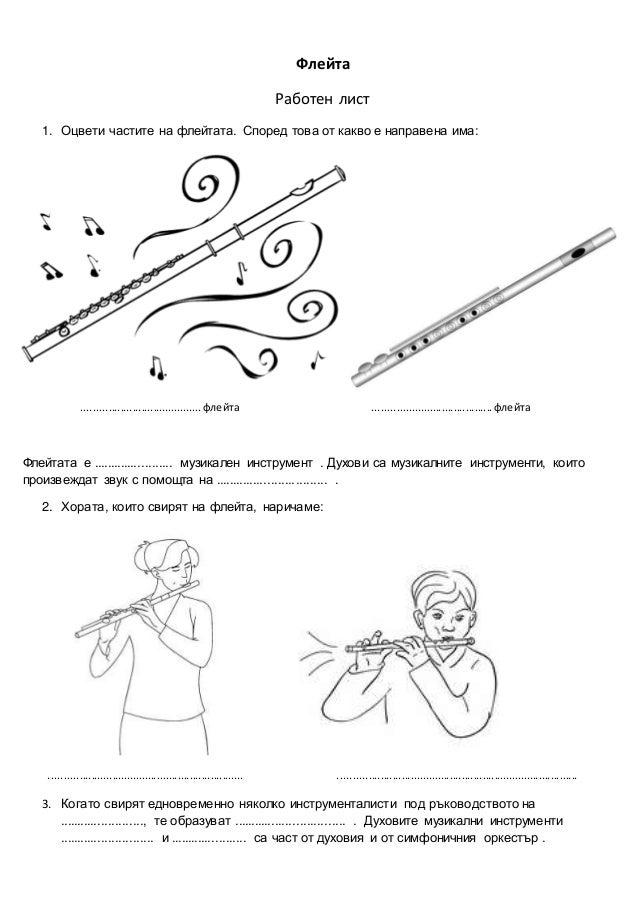 Флейта Работен лист 1. Оцвети частите на флейтата. Според това от какво е направена има: ....................................
