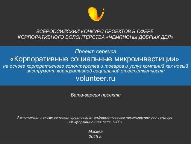 Проект сервиса «Корпоративные социальные микроинвестиции» на основе корпоративного волонтерства и товаров и услуг компаний...