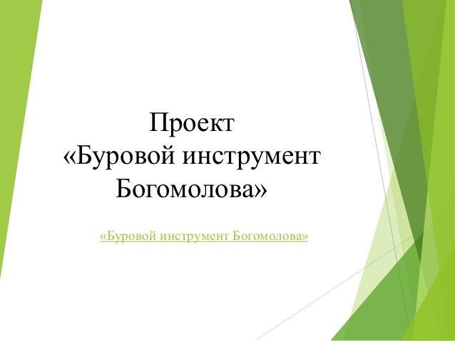 Проект «Буровой инструмент Богомолова» «Буровой инструмент Богомолова»