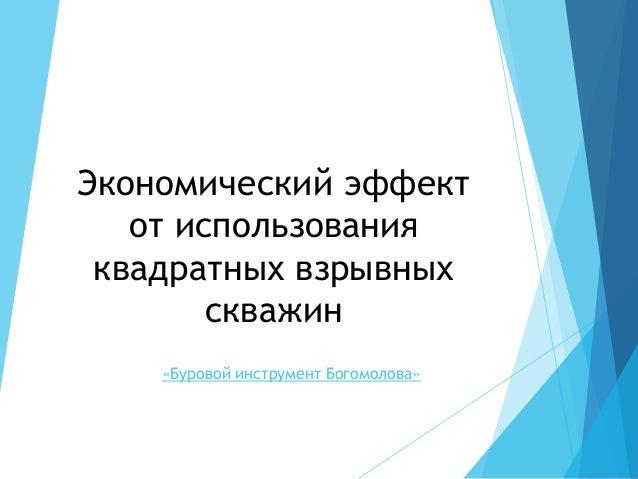 Экономический эффект от использования квадратных взрывных скважин «Буровой инструмент Богомолова»