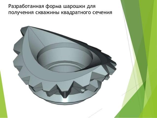 Разработанная форма шарошки для получения скважины квадратного сечения