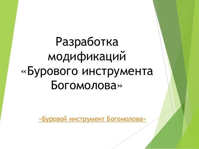Разработка модификаций «Бурового инструмента Богомолова» «Буровой инструмент Богомолова»