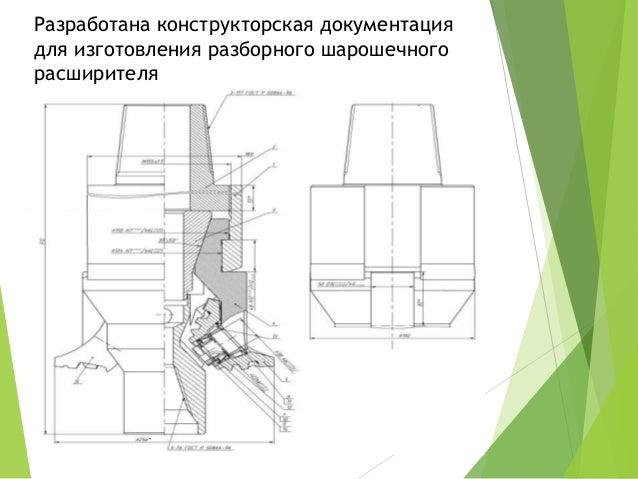 Разработана конструкторская документация для изготовления разборного шарошечного расширителя