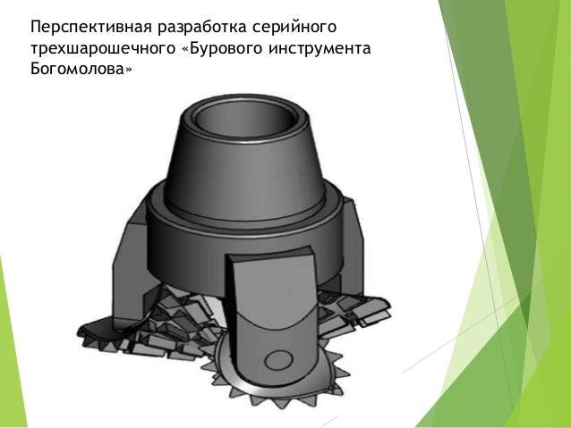Перспективная разработка серийного трехшарошечного «Бурового инструмента Богомолова»