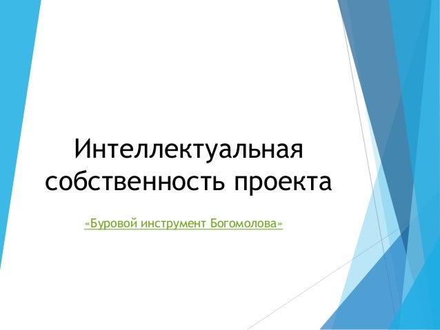 Интеллектуальная собственность проекта «Буровой инструмент Богомолова»