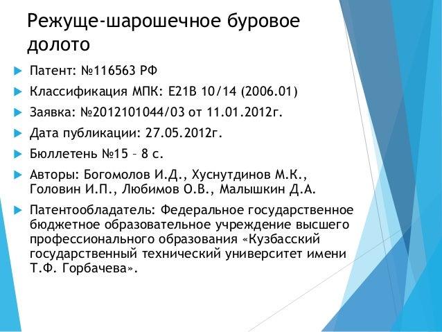 Режуще-шарошечное буровое долото  Патент: №116563 РФ  Классификация МПК: E21B 10/14 (2006.01)  Заявка: №2012101044/03 о...