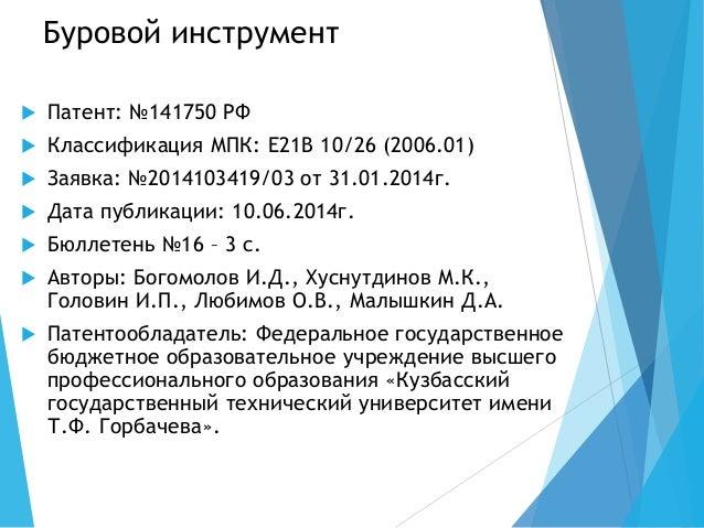 Буровой инструмент  Патент: №141750 РФ  Классификация МПК: E21B 10/26 (2006.01)  Заявка: №2014103419/03 от 31.01.2014г....
