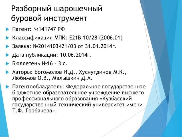 Разборный шарошечный буровой инструмент  Патент: №141747 РФ  Классификация МПК: E21B 10/28 (2006.01)  Заявка: №20141034...