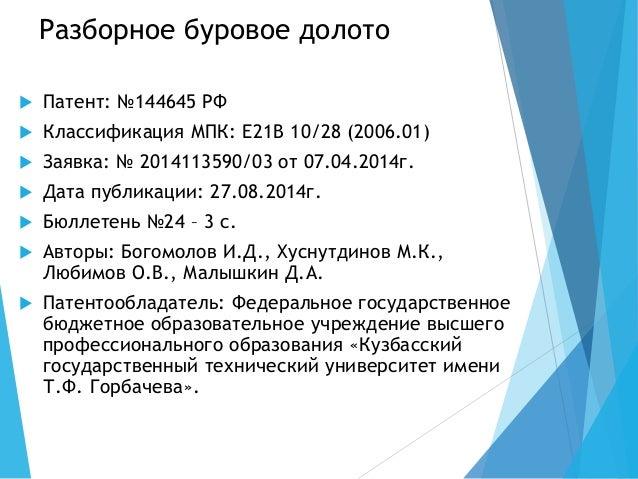Разборное буровое долото  Патент: №144645 РФ  Классификация МПК: E21B 10/28 (2006.01)  Заявка: № 2014113590/03 от 07.04...