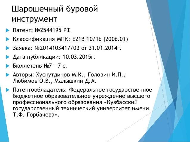 Шарошечный буровой инструмент  Патент: №2544195 РФ  Классификация МПК: E21B 10/16 (2006.01)  Заявка: №2014103417/03 от ...