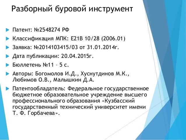 Разборный буровой инструмент  Патент: №2548274 РФ  Классификация МПК: E21B 10/28 (2006.01)  Заявка: №2014103415/03 от 3...