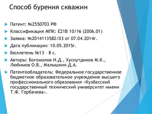 Способ бурения скважин  Патент: №2550703 РФ  Классификация МПК: E21B 10/16 (2006.01)  Заявка: №2014113582/03 от 07.04.2...