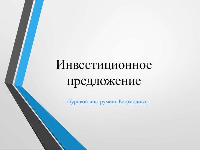 Инвестиционное предложение «Буровой инструмент Богомолова»