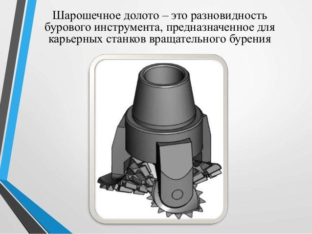 Шарошечное долото – это разновидность бурового инструмента, предназначенное для карьерных станков вращательного бурения