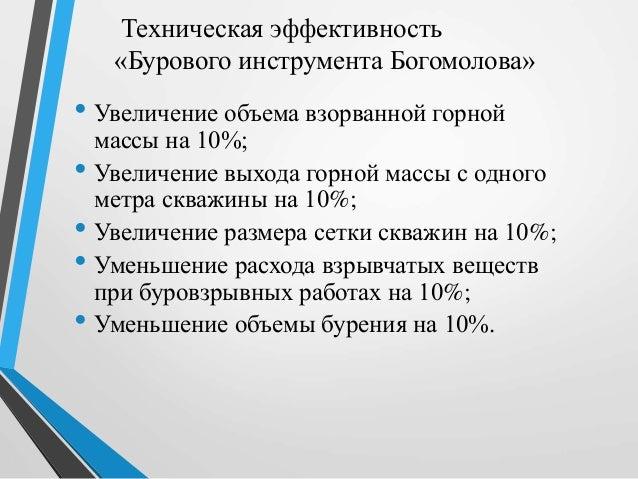 Техническая эффективность «Бурового инструмента Богомолова» • Увеличение объема взорванной горной массы на 10%; • Увеличен...