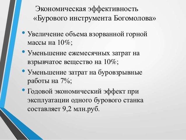 Экономическая эффективность «Бурового инструмента Богомолова» • Увеличение объема взорванной горной массы на 10%; • Уменьш...