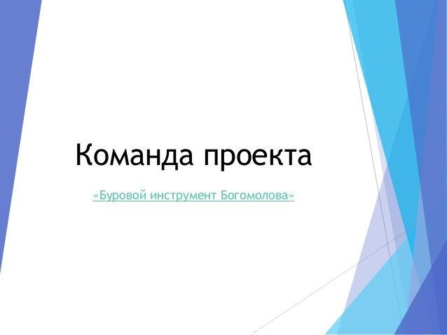 Команда проекта «Буровой инструмент Богомолова»