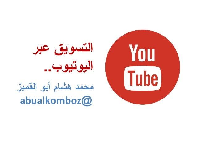 عبر التسويق ..اليوتيوب القمبز أبو هشام محمد @abualkomboz