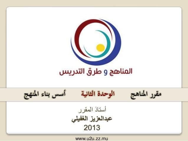 املناهج مقررالثانية الوحدةاملنهج بناء أسس www.u2u.zz.mu المقرر أستاذ عبدالعزيزالغفيلي 2013
