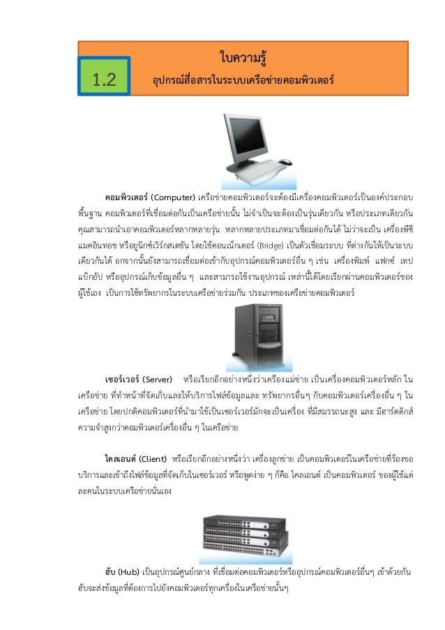 คอมพิวเตอร (Computer) เครือขายคอมพิวเตอรจะตองมีเครื่องคอมพิวเตอรเปนองคประกอบ พื้นฐาน คอมพิวเตอรที่เชื่อมตอกันเปน...