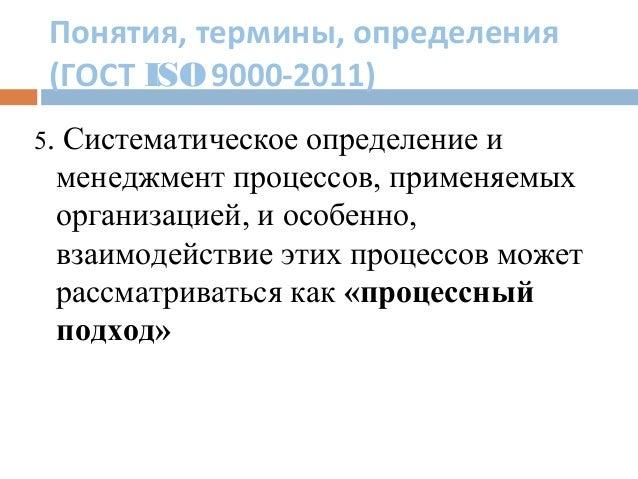 Понятия, термины, определения (ГОСТ ISO9000-2011) 5. Систематическое определение и менеджмент процессов, применяемых орган...