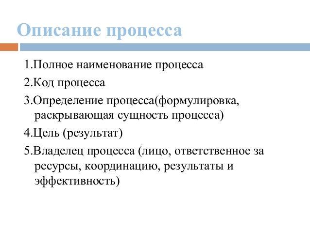 Описание процесса 1.Полное наименование процесса 2.Код процесса 3.Определение процесса(формулировка, раскрывающая сущность...