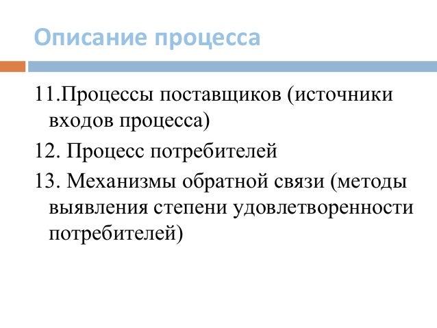 Описание процесса 11.Процессы поставщиков (источники входов процесса) 12. Процесс потребителей 13. Механизмы обратной связ...