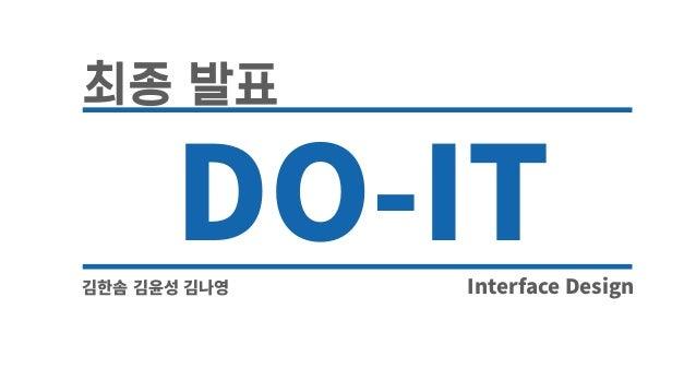 Interface Design 최종 발표 김한솜�김윤성�김나영 DO-IT