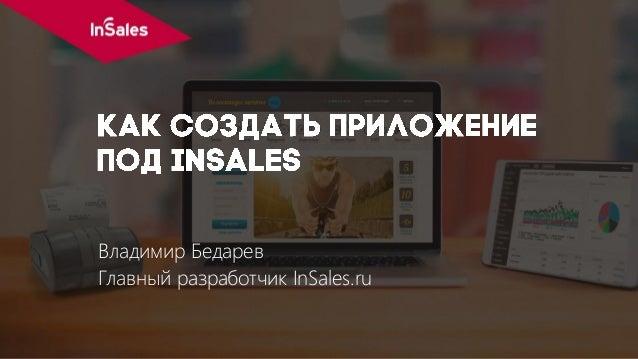 Владимир Бедарев Главный разработчик InSales.ru