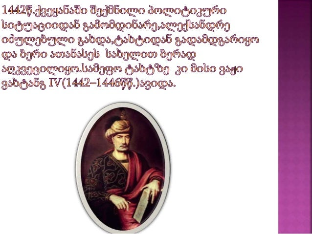 ალექსანდრე პირველი დიდი