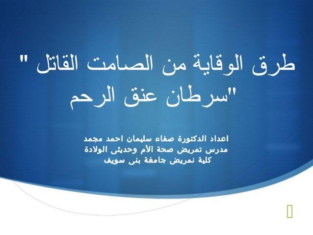 """ من الوقاية طرقالقاتل الصامت"""" الرحم عنق """"سرطان مجمد احمد سليمان صفاء الدكتورة اعداد الولدة ..."""
