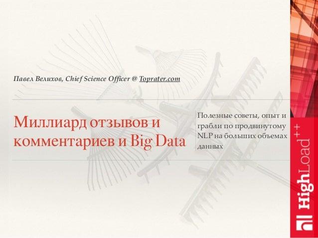 Павел Велихов, Chief Science Officer @ Toprater.com Миллиард отзывов и комментариев и Big Data Полезные советы, опыт и граб...