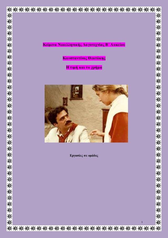1 Κείμενα Νεοελληνικής Λογοτεχνίας Β΄ Λυκείου Κωνσταντίνος Θεοτόκης Η τιμή και το χρήμα Εργασίες σε ομάδες